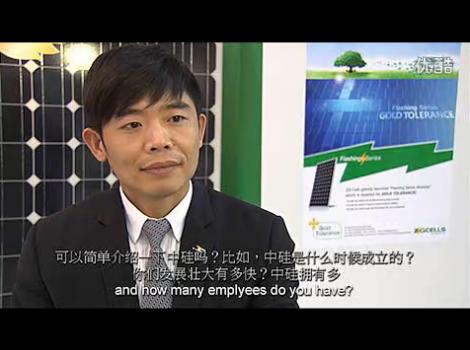"""中硅集团在2011 Intersolar EU展会期间推出具有""""黄金公差""""的""""闪电系列组件"""" (366播放)"""