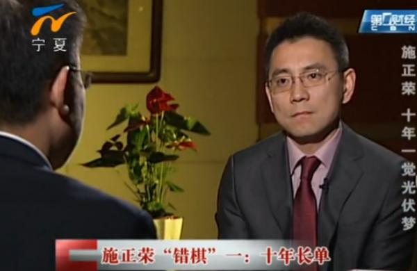 中国经营者:施正荣 十年一觉光伏梦 (330播放)