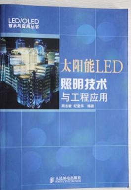 《太阳能LED照明技术与工程应用》