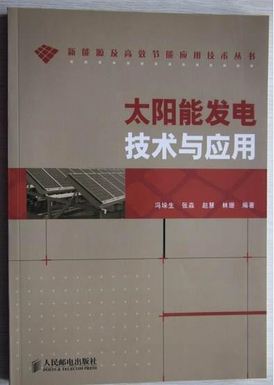 《太阳能发电技术与应用》