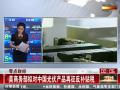 美商务部拟对中国光伏产品再征反补贴税 (330播放)