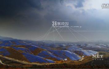 诺斯曼能源——史上难度最大的光伏电站建设项目 (381播放)