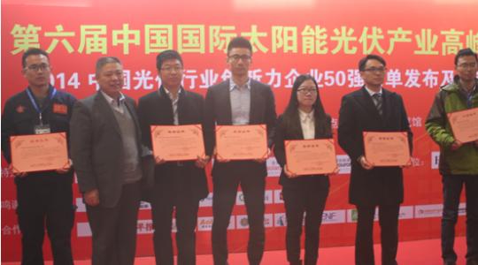 第六届中国国际太阳能光伏产业高峰论坛