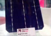 乐叶光伏PERC单晶电池转换效率达20.65%