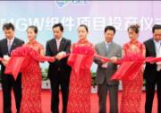 协鑫集团下属公司其辰光伏一期1GW组件项目宣布投产