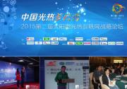 首届中国新能源分布式光伏发电市场营销论坛赞助合作方案