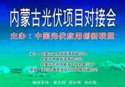 【欧乐报道】内蒙古首届光伏项目对接大会在呼市召开