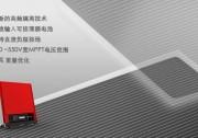 【新品上市】固德威推出户用型高频隔离并网逆变器