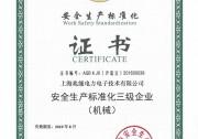 【深化安全】上海兆能荣获安全生产标准化证书