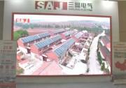 【大屏环播亮闪闪】三晶电气闪耀第十一届亚洲光伏创新技术产品展