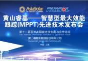 """【聚焦】黄山睿基智慧型最大效能跟踪(MPPT)先进技术发布 光伏行业或将迎来""""高效能地震"""""""