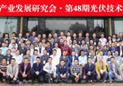 上海兆能长沙站:分布式光伏电站设计应用经验分享