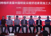 中国明装采暖先锋论坛上海站圆满落幕