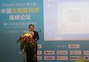 第七届 OFweek 2016 中国太阳能光伏高峰论坛成功举办