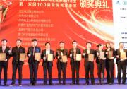 """科士达获""""2016中国领跑中国可再生能源先行企业第一军团100强 """""""