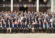 【群雄汇聚,大咖云集】全球最专业壹定发国际娱乐发电跟踪系统会议在黄山召开