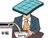 【政策】光伏部分地区补贴政策:补贴多为0.2—0.3元/kW·h