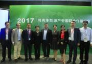 2017可再生能源产业国际合作研讨会圆满落幕