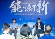 国内首个新能源全产业链交互服务平台中民智荟上线