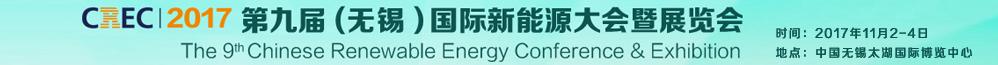 无锡新能源展