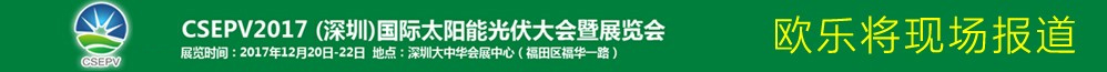 深圳国际光伏展