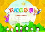 【光伏人送给孩子最好的礼物】中国首本面向儿童科普壹定发国际娱乐图书-《太阳的故事》出版发行