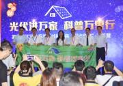 光伏进万家,科普万里行,150+阳光创客说,广州,我来过... ...