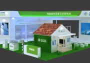 爱康五好家电站将重磅亮相第十二届(2017)亚洲太阳能光伏展