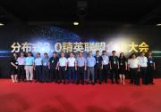 300W+高效优质光伏组件引领,分布式3.0精英企业联盟在沪成立