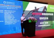 爱康绿色家园徐文科:光伏家电站助推能源 供给侧结构性改革