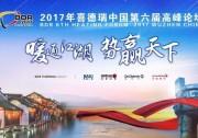 喜德瑞中国第六届高峰论坛在乌镇举行