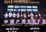 载誉而来、再攀高峰 古瑞瓦特2017中国户用光伏大会赢得大满贯夺三项大奖