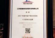 爱康绿色家园销售总监徐斌:光伏行业口碑至关重要  优质服务提升品牌价值