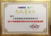 """爱康绿色家园荣获""""2017年度最受欢迎分布式光伏系统集成商""""大奖 品质+服务赢得行业突破"""