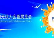 创新引领行业发展:盛能杰新品SE 50KTL亮相2017中国光伏大会