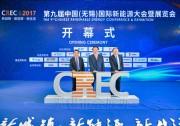 第九届中国(无锡)国际新能源大会开幕(组图)