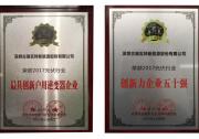 """突破创新的荣光!古瑞瓦特获""""2017光伏行业最具创新户用逆变器企业奖"""""""