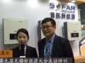 欧乐专访首航新能源:副总裁仲其正谈首航发展