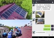 用户加装家电站   爱康绿色家园卓越品质获客户认可