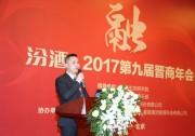 第九届晋商年会在京召开 晋能科技谯锴荣膺2017十大优秀新晋商人物