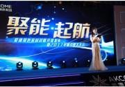 """""""聚能•起航"""" 爱康绿色家园战略升级发布暨2017年度合伙人大会成功召开"""