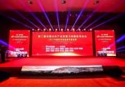 海润光伏荣膺2017中国好光伏品牌三项年度大奖