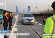 古瑞瓦特助力全球首条光伏高速公路开通