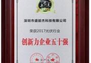 2017盛能杰携旗下产品服务屡获殊荣