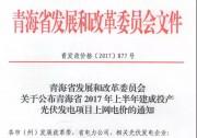 青海公布2017上半年17个并网光伏项目上网电价:海西0.8元/度 其他地区0.88元/度