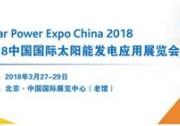 2018首展——太阳能发电应用展览会(四新展)领跑清洁能源行业盛会