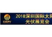 CSEPV2018中国(深圳)国际太阳能光伏展览会 时间:2018年7月12日-14日  地点:深圳会展中心(福田区福华三路)                        邀请函