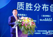 阳光电源赵为:注重品质,不惧变革,加强创新。