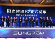 阳光智维S3隆重发布!托管运维提升发电量3%以上!
