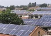 大力发展农村户用光伏发电主要目的